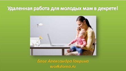 Удаленная работа для мам в декрете на дому