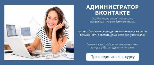 курс администратор в вконтакте