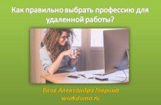 Как правильно выбрать профессию для удаленной работы?