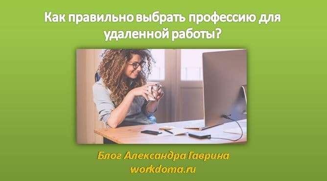 профессия для удаленной работы