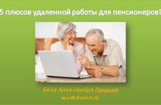 Удаленная Работа для Пенсионеров на Дому в Интернете