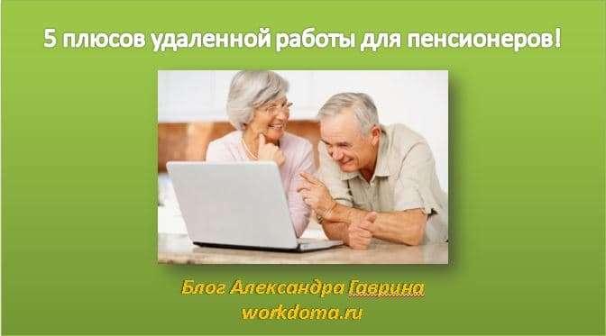 удаленная работа для пенсионеров