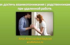 Взаимопонимания с родственниками при удаленной работе