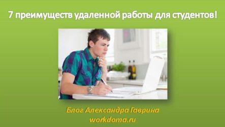 Удаленная Работа для Студентов - 7 Преимуществ