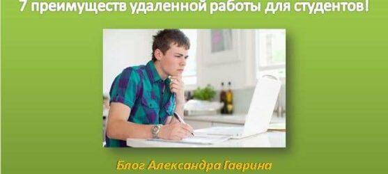 7 преимуществ удаленной работы для студентов
