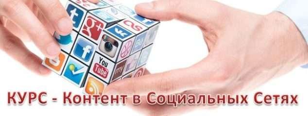 курс - Контент в социальных сетях