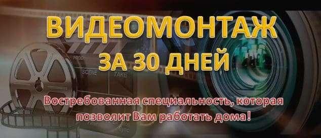 профессия видео-монтажёр за 30 дней