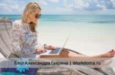 Удалённая работа на дому через Интернет: преимущества и выгоды