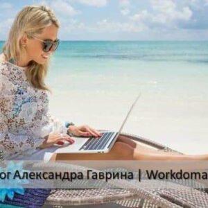 Удалённая Работа на Дому Через Интернет - Преимущества и Выгоды