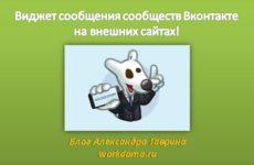 Виджет сообщения сообществ Вконтакте на внешних сайтах!