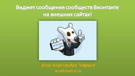 Виджет сообщений группы Вконтакте на сайт как установить и настроить
