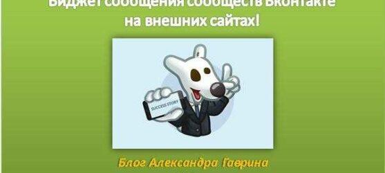 Виджет сообщение сообществ Вконтакте на внешних сайтах!