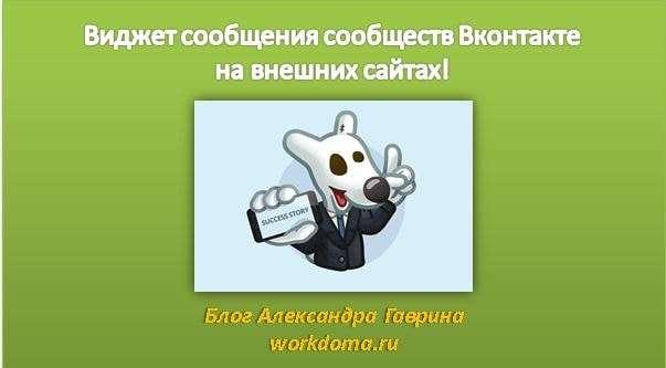 Виджет сообщения сообществ Вконтакте на внешних сайтах