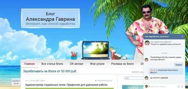 Виджет сообщения сообществ Вконтакте на моем блоге
