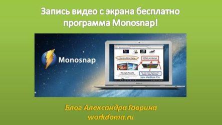 Monosnap запись видео с экрана бесплатная программа