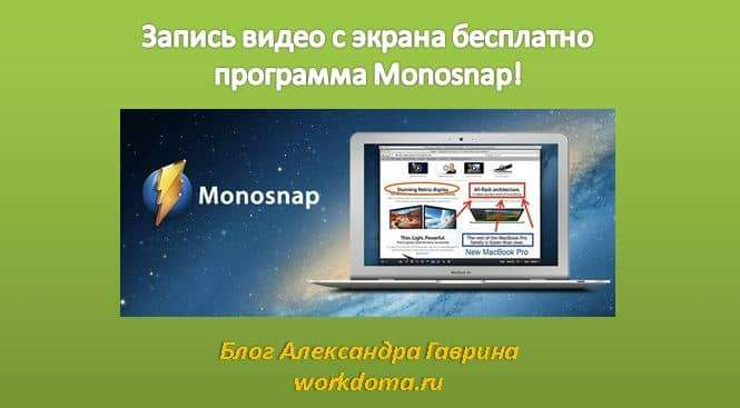 Запись видео с экрана бесплатно программа Monosnap