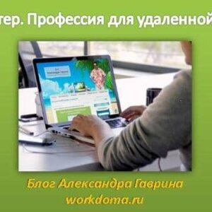 Копирайтер - Кто Это и Чем Занимается Он в Интернете
