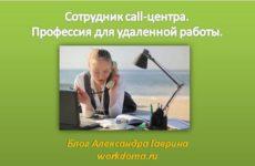 Сотрудник call-центра. Профессия для удаленной работы