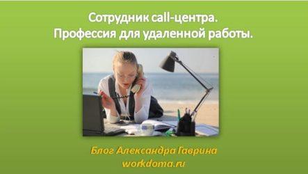 Сотрудник call-центра. Профессия для удаленной работы.