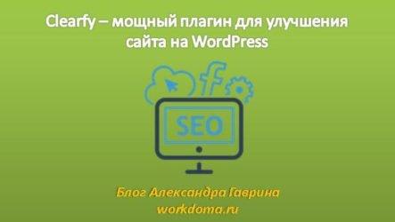 Clearfy плагин для оптимизации WordPress