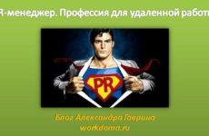 PR-менеджер – Профессия для удаленной работы.
