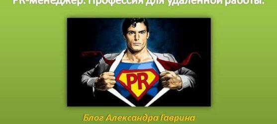 PR-менеджер — Профессия для удаленной работы.