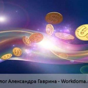 Деньги Энергия Как Стать Сильным Денежным Магнитом!