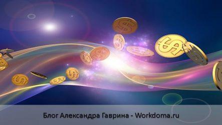 Деньги – энергия. Денежный магнит