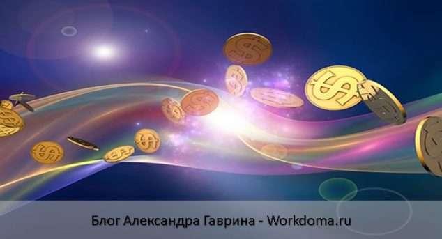 Деньги – энергия