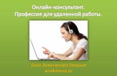 Онлайн-консультант. Профессия для удаленной работы
