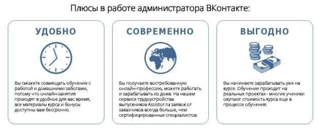 Плюсы в работе администратора ВКонтакте