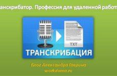 Транскрибатор— Профессия для удаленной работы