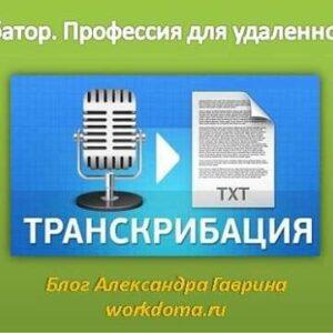 Транскрибатор - Профессия для Удаленной Работы