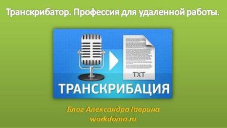 Транскрибатор - Профессия для удаленной работы.