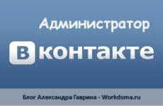Администратор ВКонтакте. Профессия для удаленной работы