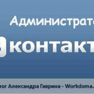 Администратор Групп ВКонтакте: Профессия для Удаленной Работы