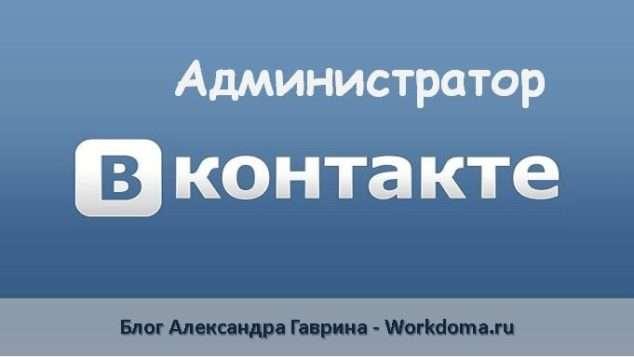 администратор в вконтакте