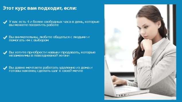 профессия онлайн консультант