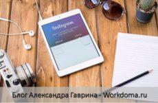Аккаунт в Инстаграм – успешное продвижение