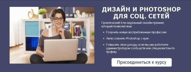 ДИЗАЙН И PHOTOSHOP ДЛЯ СОЦ СЕТЕЙ