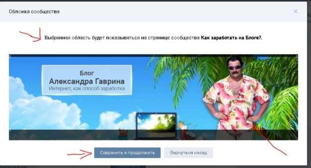 Как установить новую обложку в Вконтакте для группы