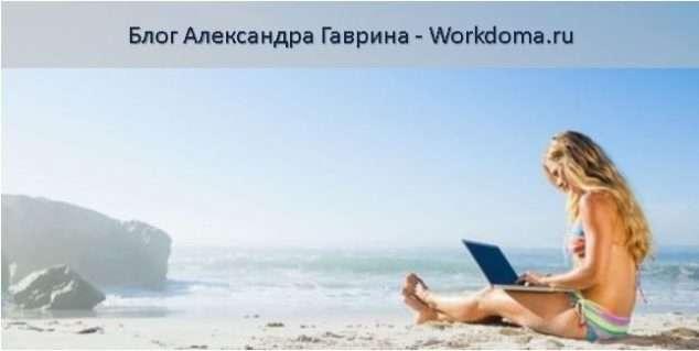 Карьерный рост и удаленная работа веб-аналитиком