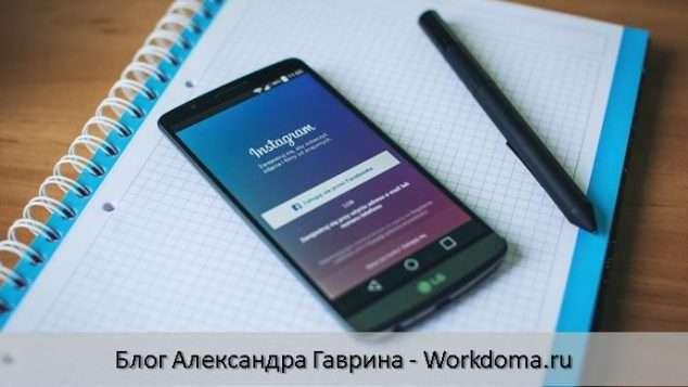 Основные цели для развития своего аккаунта в Инстаграм