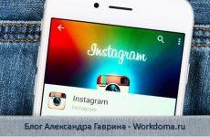 Ваш аккаунт в Инстаграм. Как начать вести ваш аккаунт в Instagram