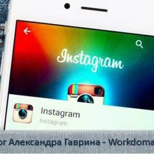 Ваш Аккаунт в Инстаграм - Как Начать Вести Ваш Аккаунт в Instagram