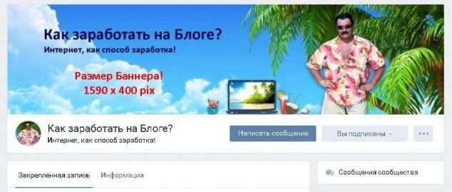 зайдите в свою группу или сообщество в Вконтакте