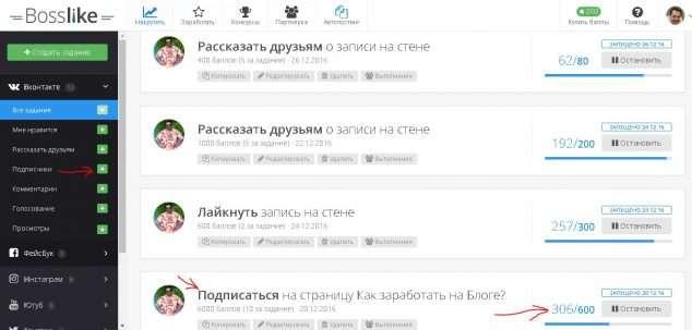 Как накрутить друзей ВКонтакте