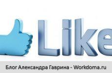 Накрутить лайки в ВКонтакте достаточно просто!