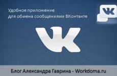 Мессенджер ВКонтакте – приложение для общения