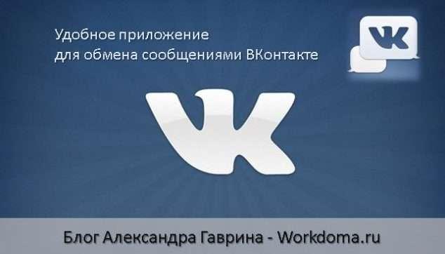 Мессенджер ВКонтакте